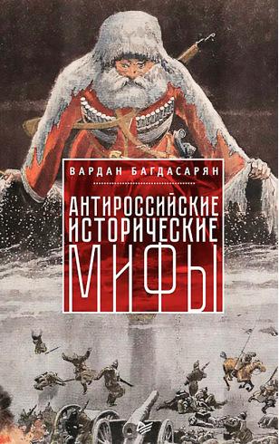 Антироссийские исторические мифы
