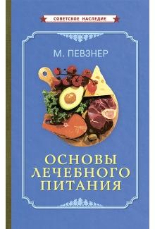 Основы лечебного питания [1958]