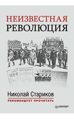 Неизвестная революция: Сборник произведений Джона Рида