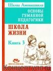 Основы гуманной педагогики. Книга 3. Школа жизни 1