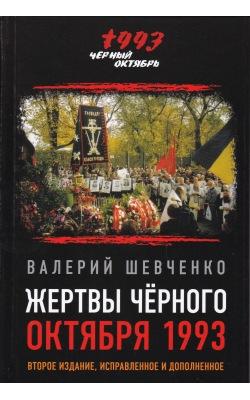 Жертвы Черного Октября 1993-го