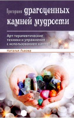 Пригоршня драгоценных камней мудрости. Арт-терапевтические техники и упражнения с использованием камней