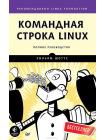 Командная строка Linux. Полное руководство. Рекомендовано Linux Foundation 1