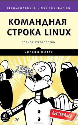 Командная строка Linux. Полное руководство. Рекомендовано Linux Foundation