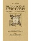 Ведическая архитектура третьего тысячелетия. Комплект из 2-х томов 1
