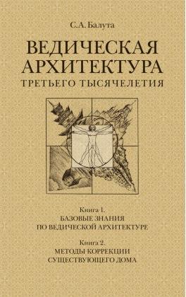 Ведическая архитектура третьего тысячелетия. Комплект из 2-х томов