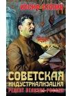 Советская индустриализация. Рецепт величия России 1
