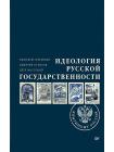 Идеология русской государственности. Континент Россия 1