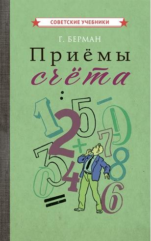 Приёмы счёта [1959]