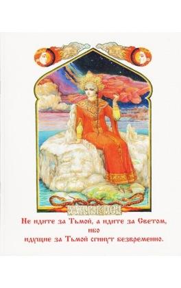 Тетрадь общая «Алатырь камень» серии «Русь ведическая. Азъ».