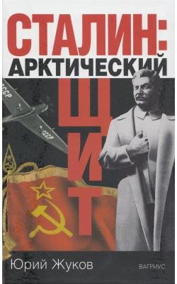 Сталин. Арктический щит