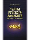 Тайны русского алфавита. Вся правда об языке предков 1