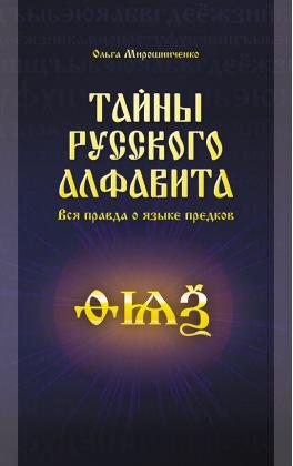 Тайны русского алфавита. Вся правда об языке предков