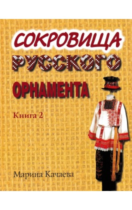 Сокровища русского орнамента. Книга 2