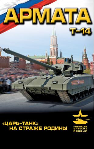 """Армата. """"Царь-танк"""" на страже Родины"""