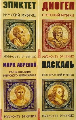 Мудрость древних. Комплект из 4-х книг