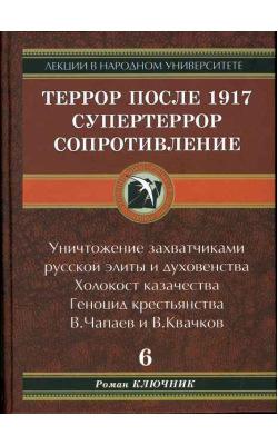 Террор после 1917. Супертеррор. Сопротивление