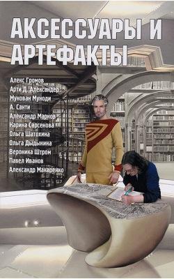 Аксессуары и артефакты: Антология