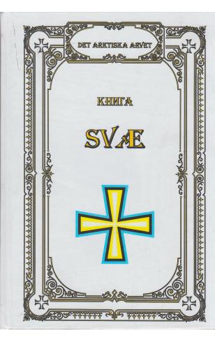 Книга Svae. Арктические веды