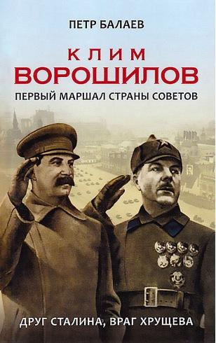 Клим Ворошилов. Первый Маршал страны Советов. Друг Сталина, враг Хрущева