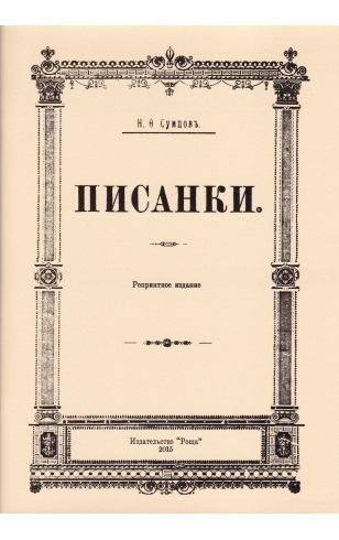 Писанки (Репринтное издание)