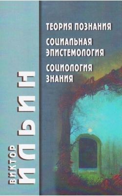 Теория познания. Социальная эпистемология. Социология знания