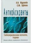 Антиоксиданты. Свободнорадикальная патология, старение 1