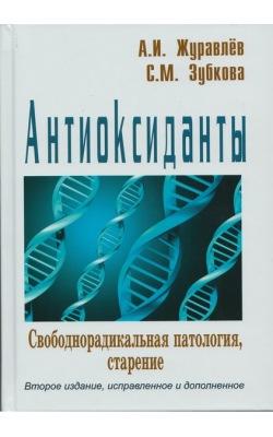 Антиоксиданты. Свободнорадикальная патология, старение