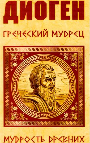 Диоген. Греческий мудрец