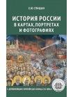 История России в картах, портретах и фотографиях 1