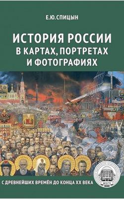 История России в картах, портретах и фотографиях