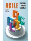 Agile. Процессы, проекты, компании 1