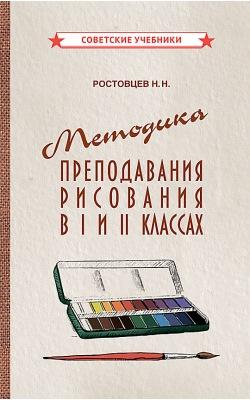 Методика преподавания рисования в I и II классах [1958]