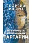Этнопсихология народов бывшей Тартарии 1