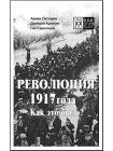 Революция 1917 года. Как это было? 1