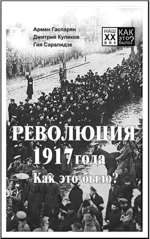 Революция 1917 года. Как это было?