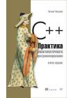 C++. Практика многопоточного программирования 1