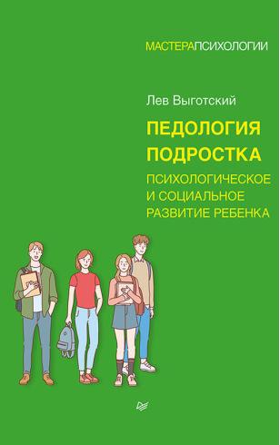 Педология подростка. Психологическое и социальное развитие ребенка