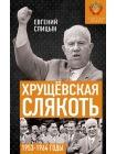 Хрущёвская слякоть. Советская держава в 1953−1964 годах 1