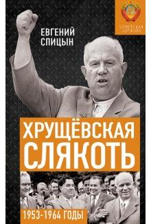 Хрущёвская слякоть. Советская держава в 1953−1964 годах