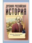 Древняя Российская История от начала Российского народа до кончины Великого Князя Ярослава Первого 1