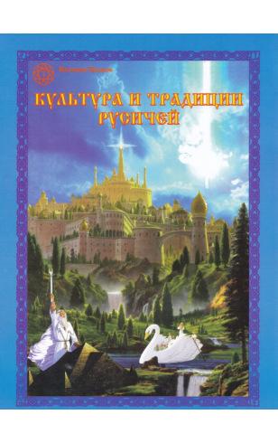 Культура и традиции русичей