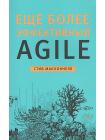 Еще более эффективный Agile 1