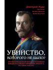 Убийство, которого не было? Критика официальной версии исчезновения бывшего российского императора Николая II, его семьи и их слуг 1