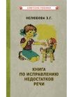 Книга по исправлению недостатков речи [1938] 1