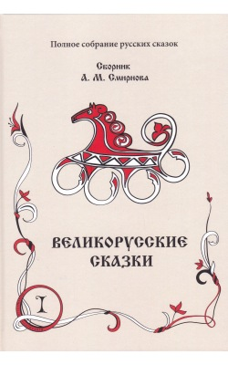 Великорусские сказки. Том 9 в 2-х книгах