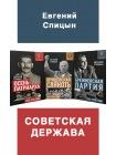 Советская держава: от Сталина до Брежнева (1945−1985 гг.) 1