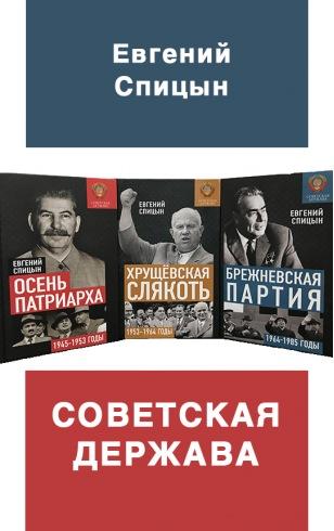 Советская держава: от Сталина до Брежнева (1945−1985 гг.)