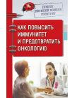 Доктор Евгений Божьев советует. Как повысить иммунитет и предотвратить онкологию 1