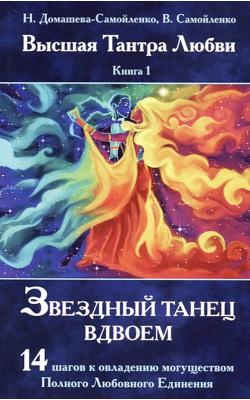Высшая Тантра Любви. Книга 1. Звездный танец вдвоем. 14 шагов к овладению могуществом Полного Любовного Единения